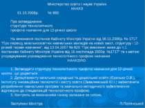 Міністерство освіти і науки України НАКАЗ 01.10.2008р. № 893 Про затвердження...