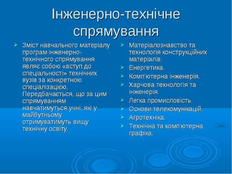 Інженерно-технічне спрямування Зміст навчального матеріалу програм інженерно-...