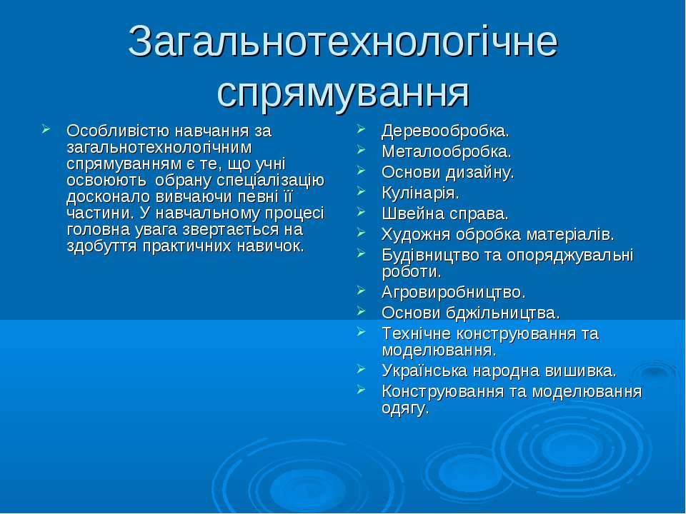 Загальнотехнологічне спрямування Особливістю навчання за загальнотехнологічни...