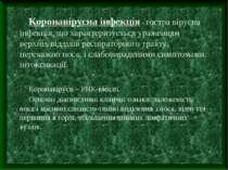 Коронавірусна інфекція – гостра вірусна інфекція, що характеризується ураженн...
