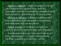 Джерело інфекції є хвора людина і носій: до 7 дня хвороби вірус виділяється з...