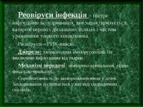 Реовіруси інфекція – гостре інфекційне захворювання, яке характеризується кат...