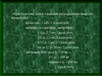 При вологому кашлі з важким відходженням мокроти – муколітики: мукалтин: 1 та...