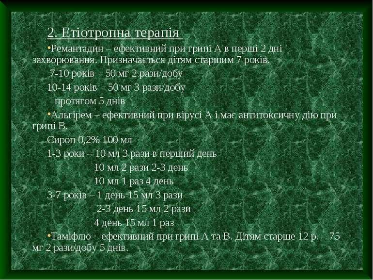 2. Етіотропна терапія Ремантадин – ефективний при грипі А в перші 2 дні захво...