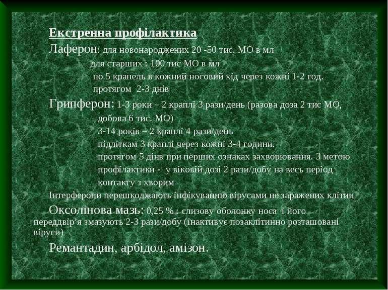 Екстренна профілактика Лаферон: для новонароджених 20 -50 тис. МО в мл для ст...