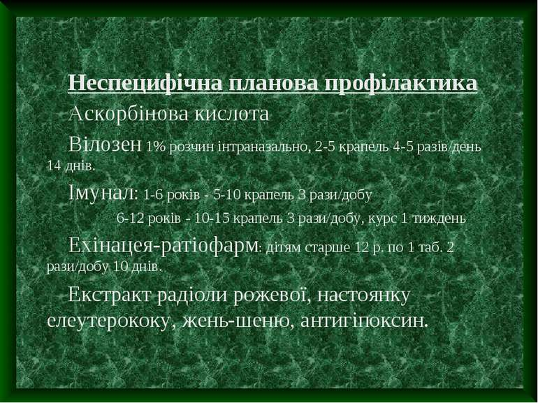 Неспецифічна планова профілактика Аскорбінова кислота Вілозен 1% розчин інтра...