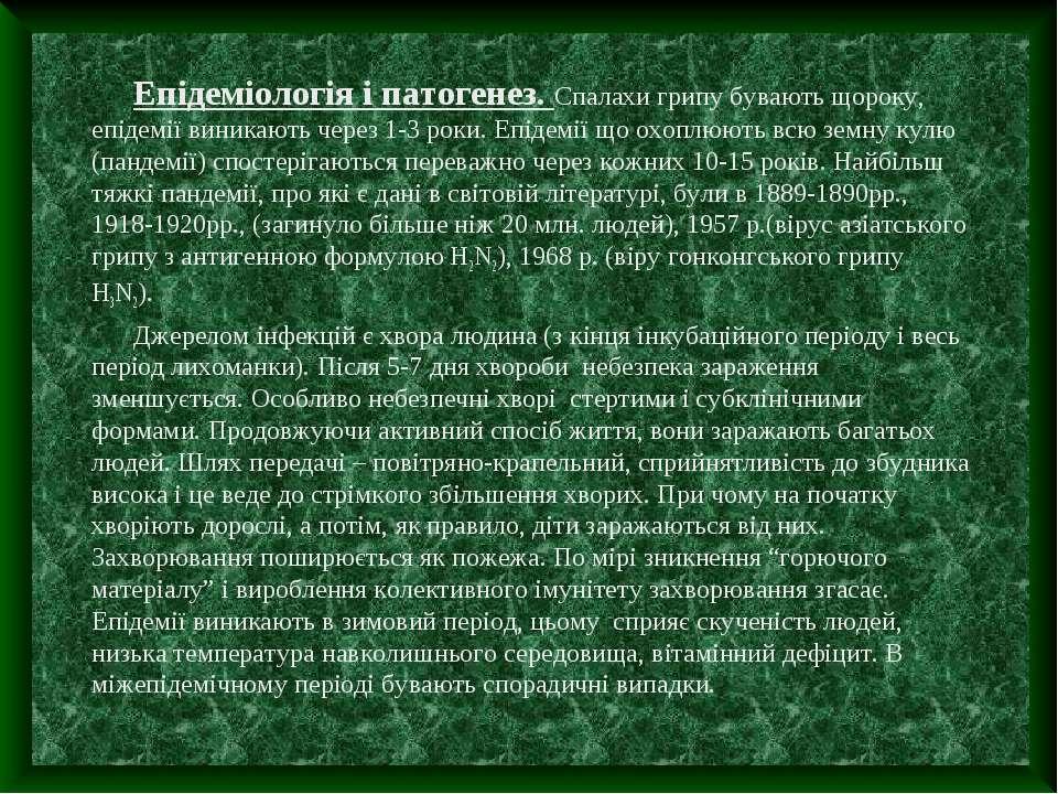 Епідеміологія і патогенез. Спалахи грипу бувають щороку, епідемії виникають ч...