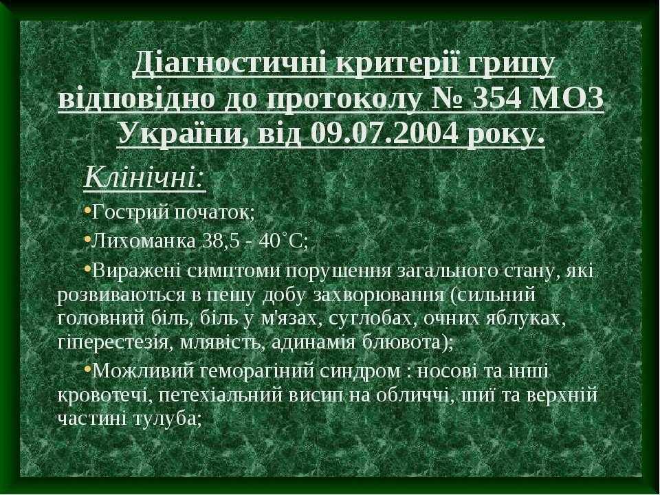 Діагностичні критерії грипу відповідно до протоколу № 354 МОЗ України, від 09...