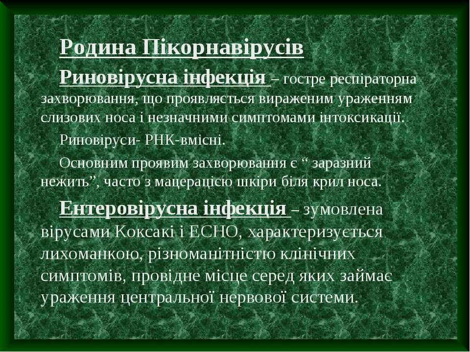 Родина Пікорнавірусів Риновірусна інфекція – гостре респіраторна захворювання...