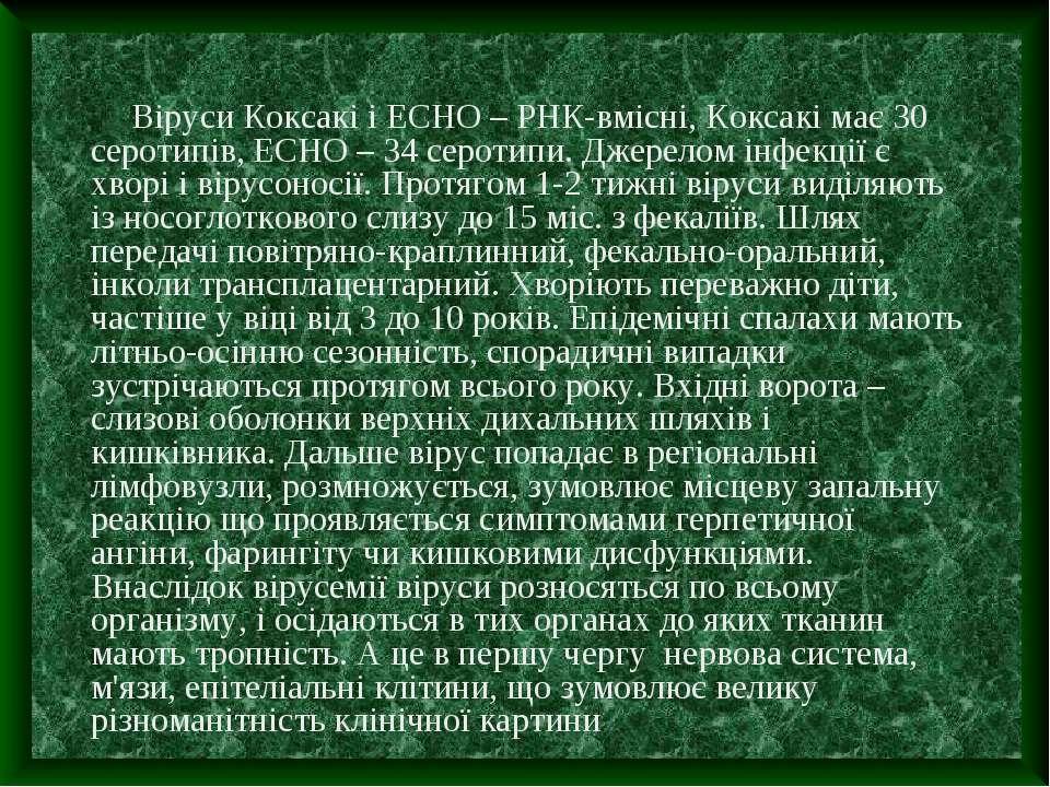 Віруси Коксакі і ECHO – РНК-вмісні, Коксакі має 30 серотипів, ECHO – 34 серот...