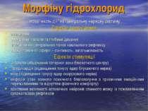 """Морфіну гідрохлорид """"мозаїчність дії"""" на центральну нервову систему Ефекти пр..."""