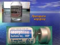 Препарати морфіну