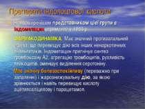 Препарати індолоцтової кислоти Найпоширенішим представником цієї групи є індо...