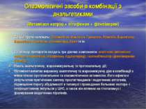 Спазмолітичні засоби в комбінації з анальгетиками (Метамізол натрію + пітофен...