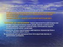 Пітофенону гідрохлорид подібно папаверину спричиняє пряму міотропну дію на гл...