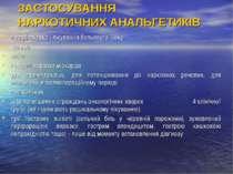 ЗАСТОСУВАННЯ НАРКОТИЧНИХ АНАЛЬГЕТИКІВ профілактика і лікування больового шоку...