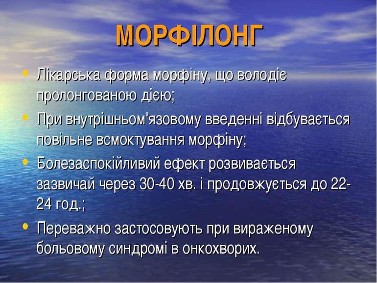 МОРФІЛОНГ Лікарська форма морфіну, що володіє пролонгованою дією; При внутріш...
