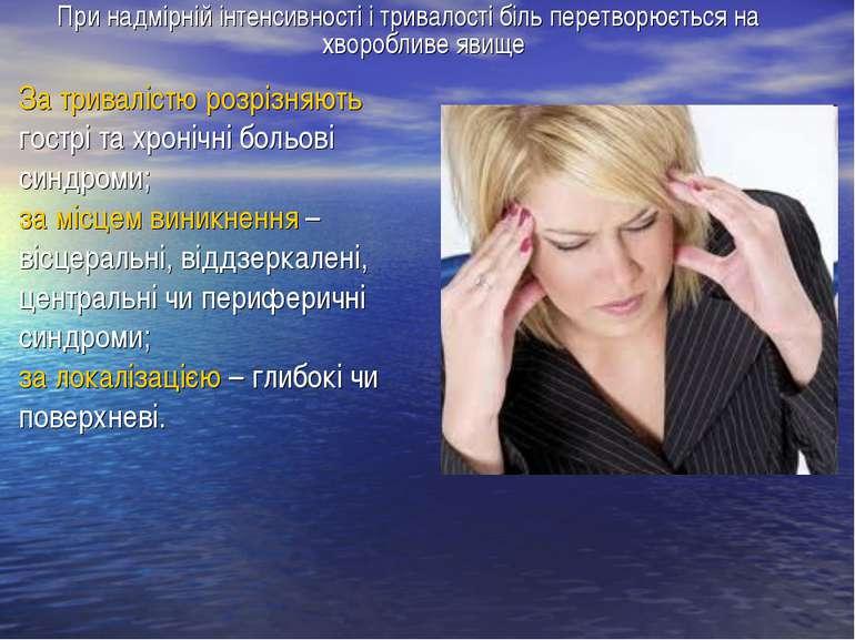 При надмірній інтенсивності і тривалості біль перетворюється на хворобливе яв...
