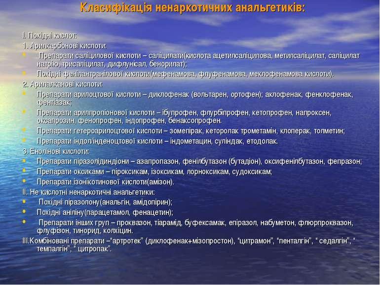 Класифікація ненаркотичних анальгетиків: І. Похідні кислот: 1. Арилкарбонові ...