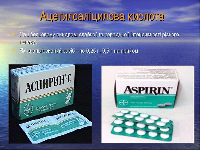 Ацетилсаліцилова кислота При больовому синдромі слабкої та середньої інтенсив...
