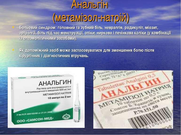 Анальгін (метамізол-натрій) Больовий синдром: головний та зубний біль, неврал...