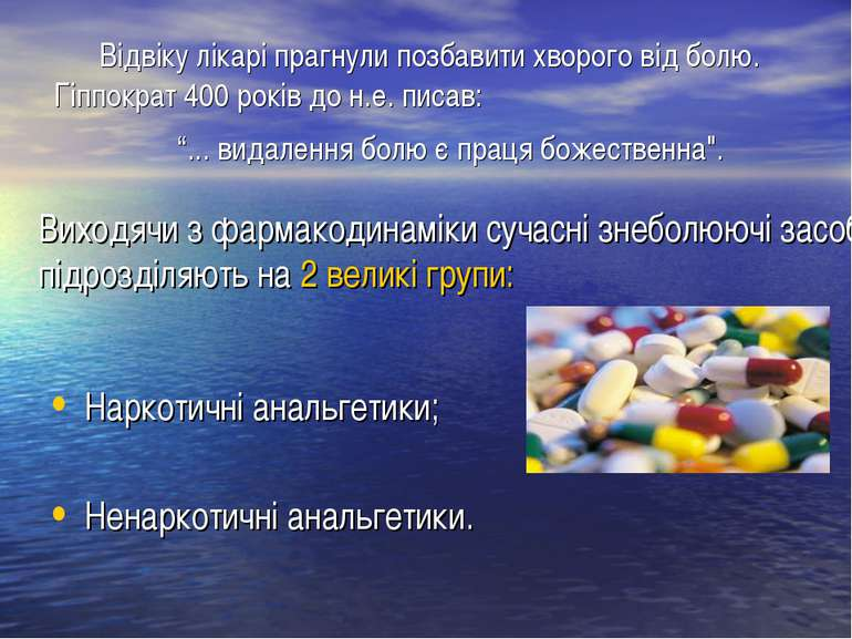 Відвіку лікарі прагнули позбавити хворого від болю. Гіппократ 400 років до н....