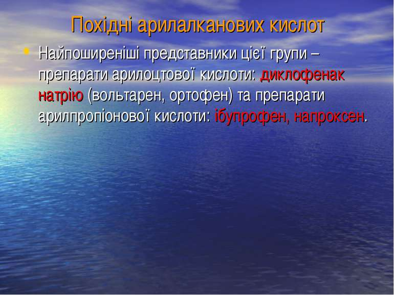 Похідні арилалканових кислот Найпоширеніші представники цієї групи – препарат...