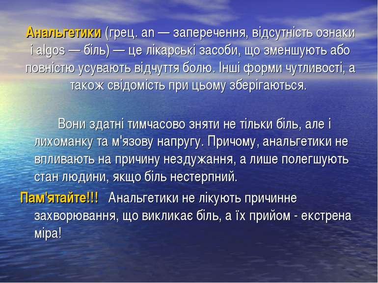 Анальгетики (грец. an — заперечення, відсутність ознаки і algos — біль) — це ...