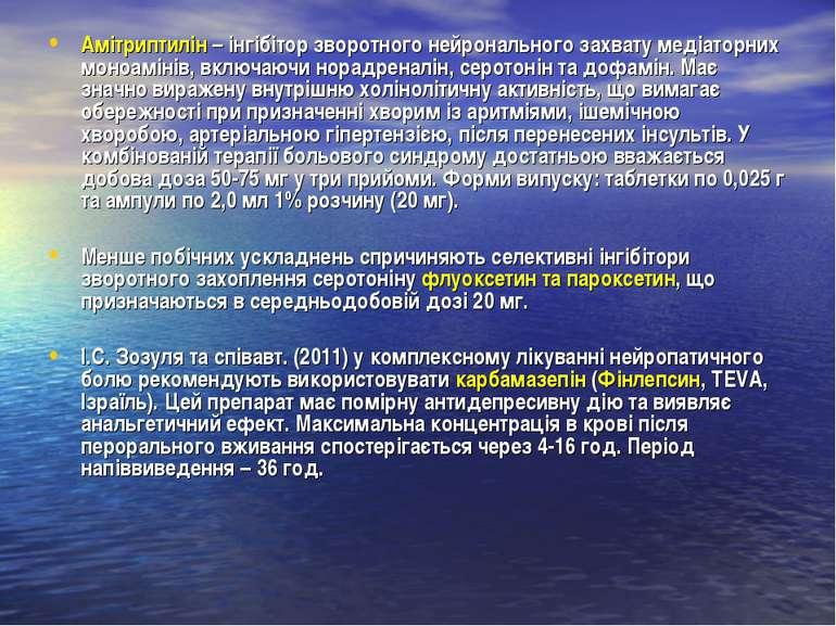Амітриптилін – інгібітор зворотного нейронального захвату медіаторних моноамі...