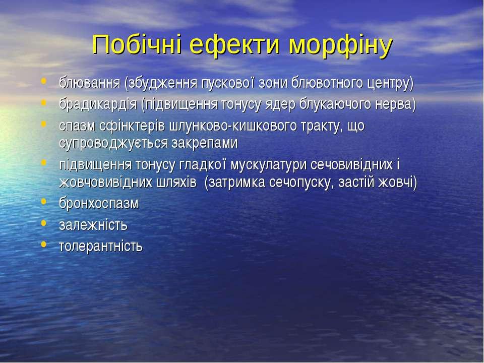 Побічні ефекти морфіну блювання (збудження пускової зони блювотного центру) б...