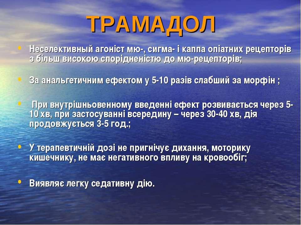 ТРАМАДОЛ Неселективный агоніст мю-, сигма- і каппа опіатних рецепторів з біль...