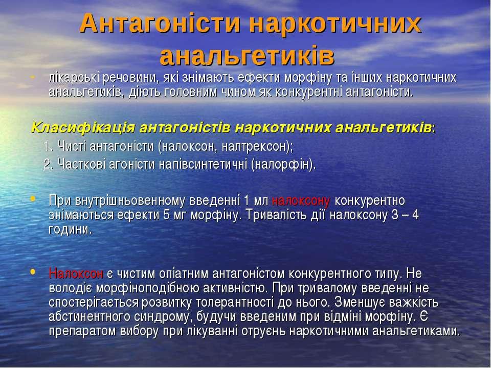 Антагоністи наркотичних анальгетиків лікарські речовини, які знімають ефекти ...