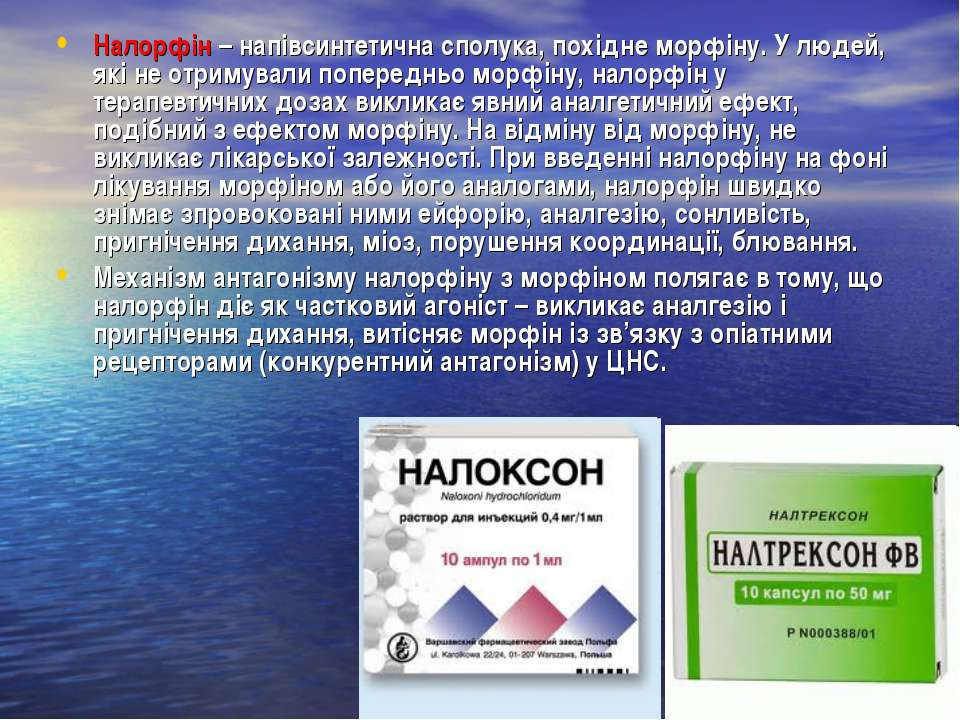 Налорфін – напівсинтетична сполука, похідне морфіну. У людей, які не отримува...