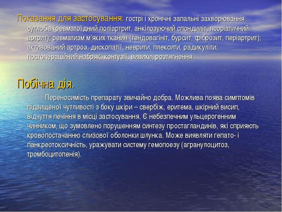 Показання для застосування: гострі і хронічні запальні захворювання суглобів ...