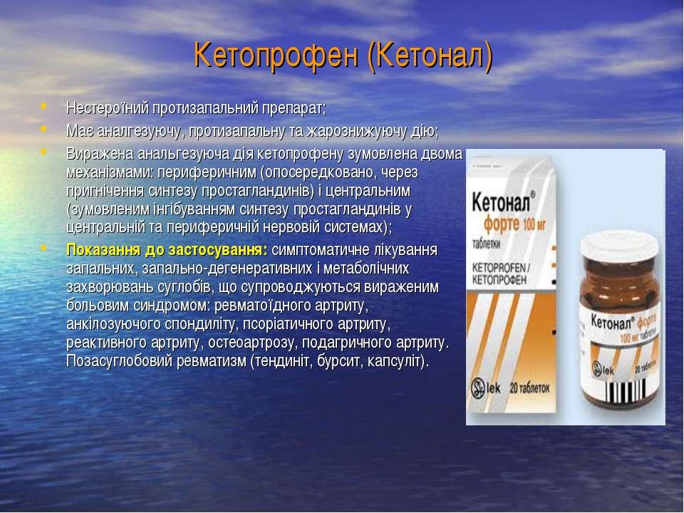 Кетопрофен (Кетонал) Нестероїний протизапальний препарат; Має аналгезуючу, пр...