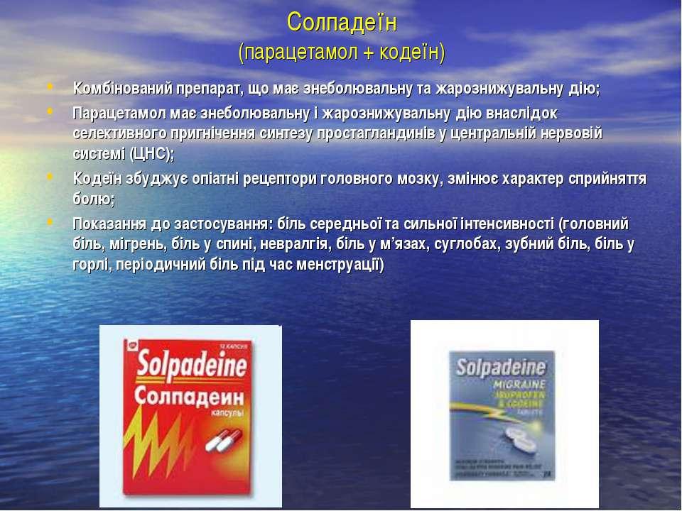 Солпадеїн (парацетамол + кодеїн) Комбінований препарат, що має знеболювальну ...