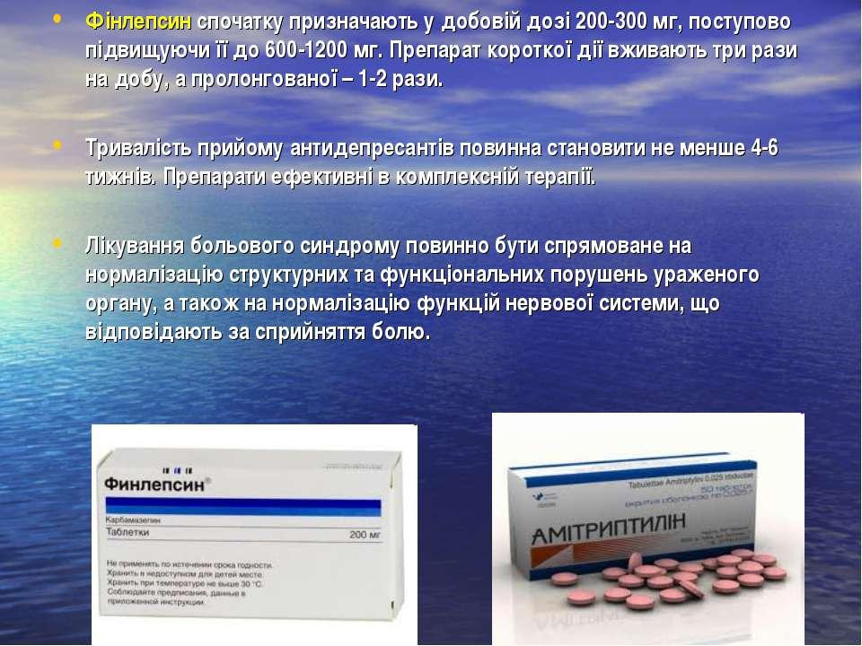 Фінлепсин спочатку призначають у добовій дозі 200-300мг, поступово підвищуюч...