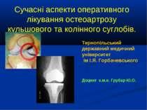Сучасні аспекти оперативного лікування остеоартрозу кульшового та колінного с...