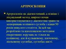 АРТРОСКОПІЯ Артроскопія як діагностичний, а пізніше і лікувальний метод, широ...