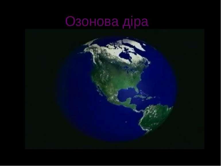Озонова діра Відеофрагмент