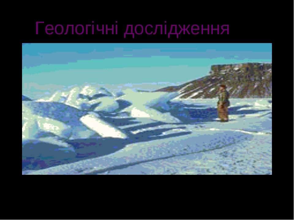 Геологічні дослідження Геологи досліджують склад гірських порід