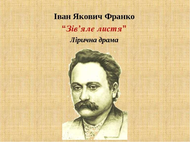 """Іван Якович Франко """"Зів'яле листя"""" Лірична драма"""