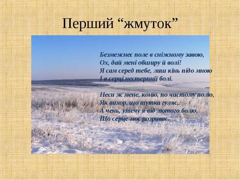 """Перший """"жмуток"""" Безмежнеє поле в сніжному завою, Ох, дай мені обширу й волі! ..."""