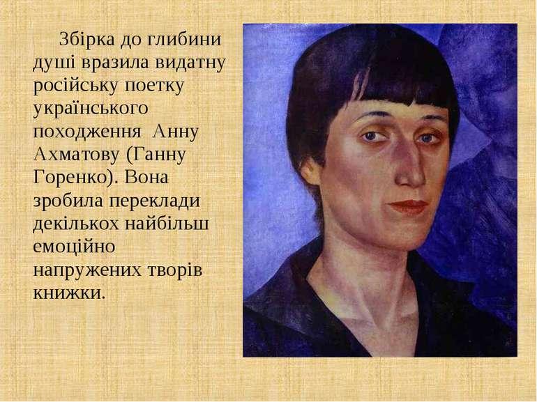 Збірка до глибини душі вразила видатну російську поетку українського походжен...