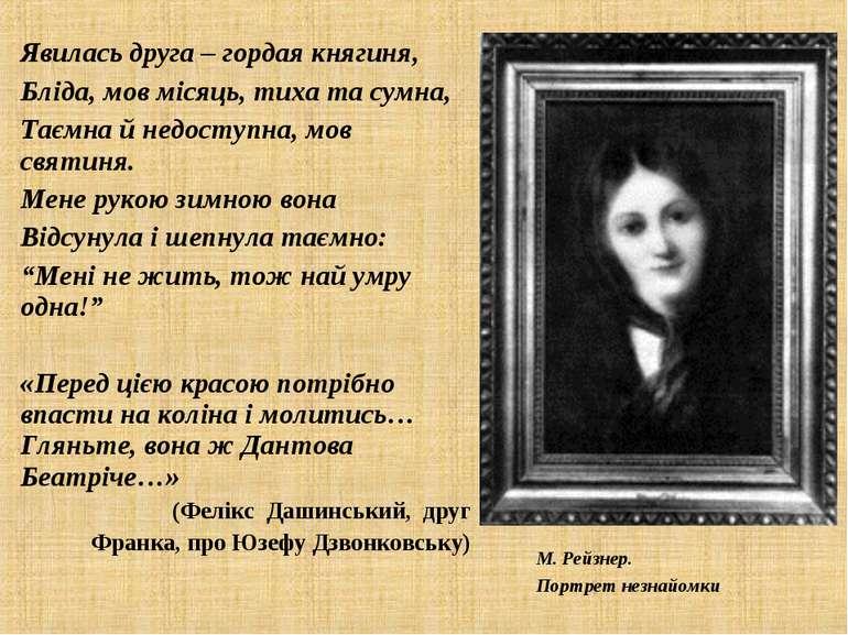 Явилась друга – гордая княгиня, Бліда, мов місяць, тиха та сумна, Таємна й не...