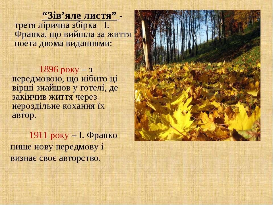 1896 року – з передмовою, що нібито ці вірші знайшов у готелі, де закінчив жи...