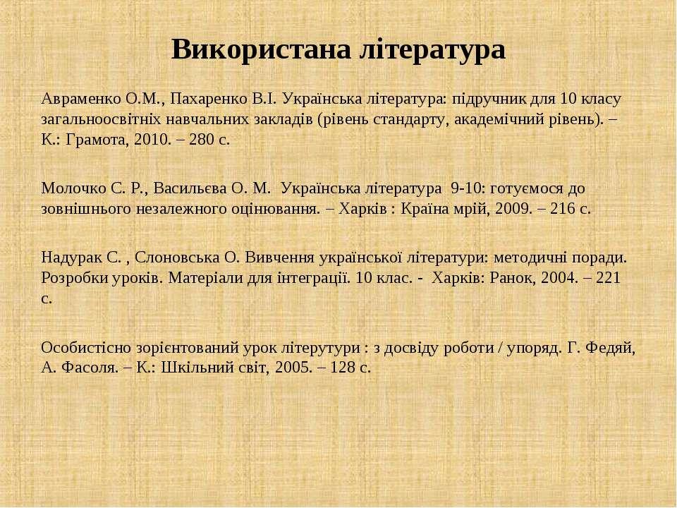 Використана література Авраменко О.М., Пахаренко В.І. Українська література: ...