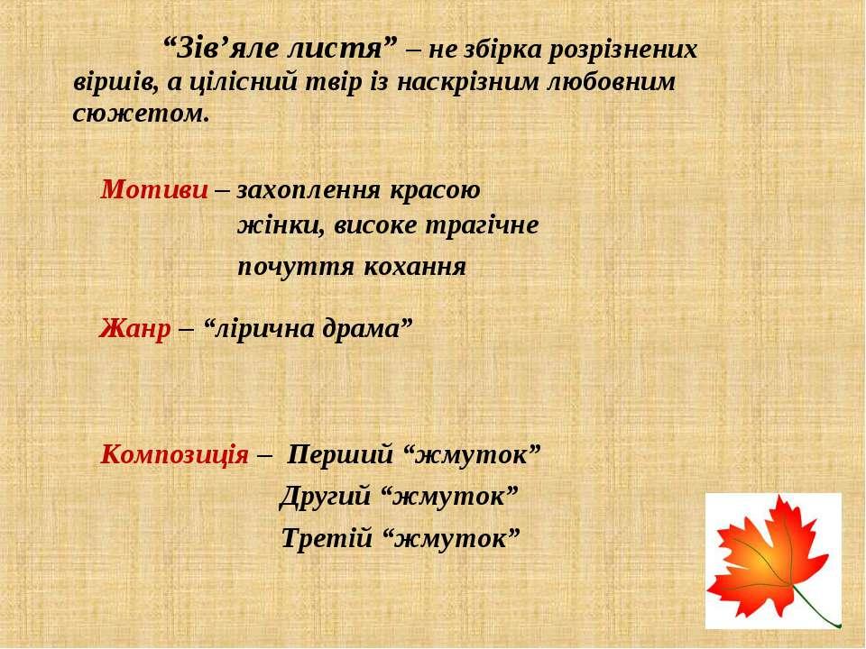 """""""Зів'яле листя"""" – не збірка розрізнених віршів, а цілісний твір із наскрізним..."""