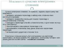 Можливості сучасних електронних словників * СЗОШ № 8 м.Хмельницького. Кравчук...