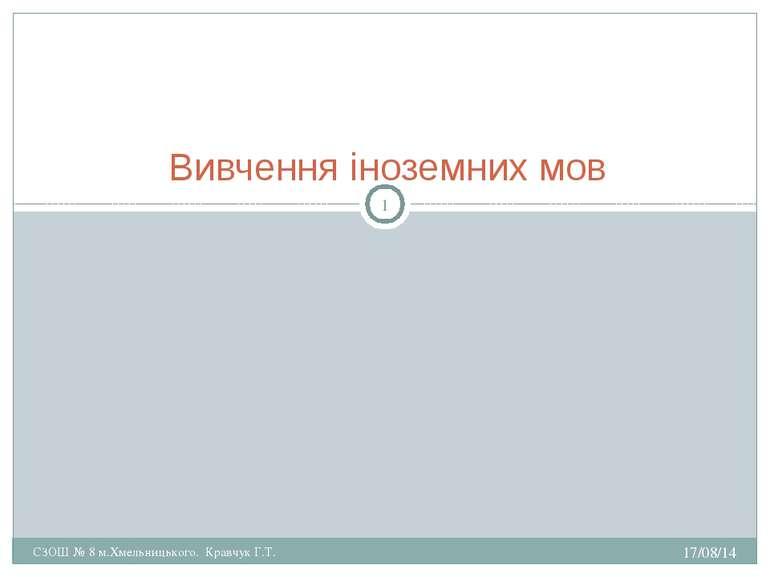 Вивчення іноземних мов * * СЗОШ № 8 м.Хмельницького. Кравчук Г.Т. СЗОШ № 8 м....